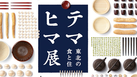 """TEMA HIMA: the Art of Living in Tohoku"""